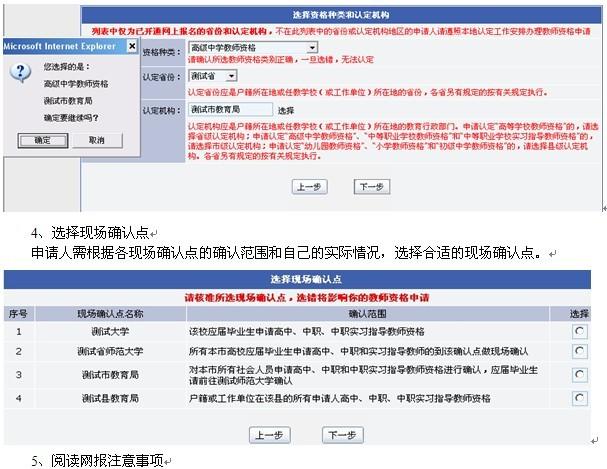 教师资格申请网上报名操作方法